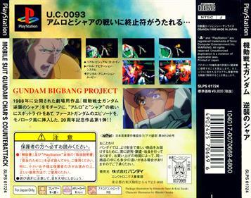 Kidou Senshi Gundam - Gyakushuu no Char - Box - Back