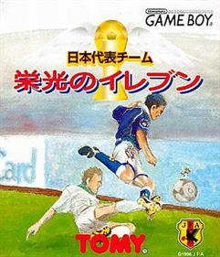 Nihon Daihyou Team: Eikou no Eleven