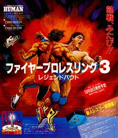 Fire Pro Wrestling 3: Legend Bout - Advertisement Flyer - Front