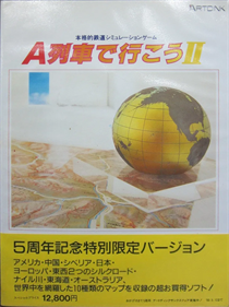A Ressha de Ikou II: Gentei Okaidokuban