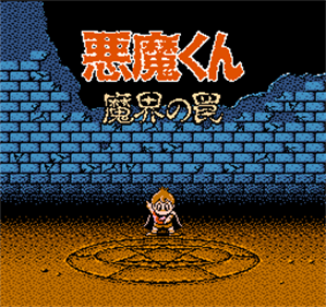 Akuma-kun: Makai no Wana - Screenshot - Game Title