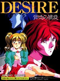 Desire ~Haitoku no Rasen~
