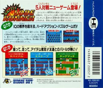 Battle Lode Runner - Box - Back
