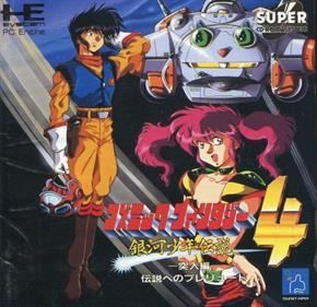 Cosmic Fantasy 4: Ginga Shounen Densetsu Totsunyuu Hen
