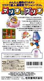 Mario To Wario: Mario & Wario - Box - Back