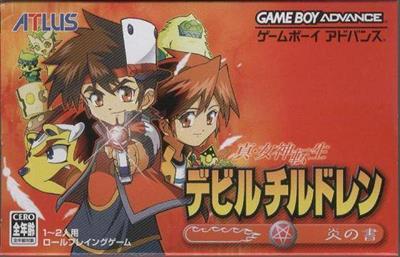 Shin Megami Tensei Devil Children: Honoo no Sho
