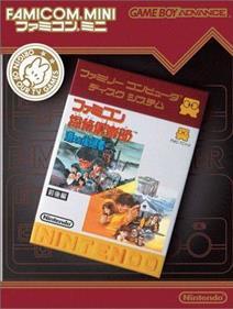 Famicom Mini: Famicom Tantei Club: Kieta Koukeisha: ZenKouhen
