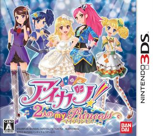 Aikatsu! 2-ri no My Princess
