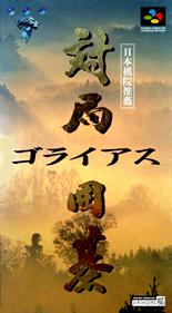 Taikyoku Igo: Goliath