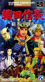 Oda Nobunaga: Haou no Gundan