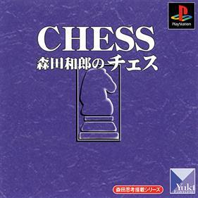 Morita Kazurou no Chess