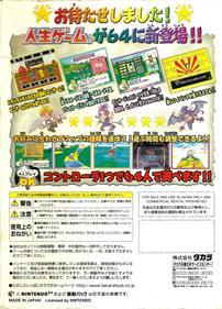 Jinsei Game 64 - Box - Back