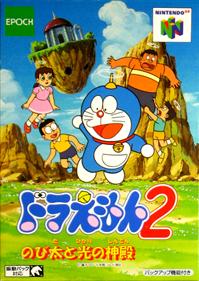 Doraemon 2: Nobita to Hikari no Shinden
