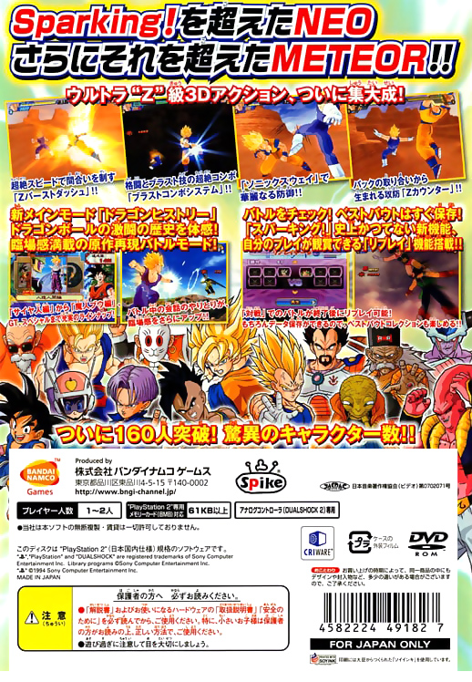 Dragon Ball Z: Budokai Tenkaichi 3 Details - LaunchBox Games