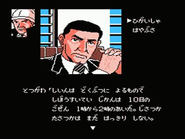 Nishimura Kyoutarou Mystery: Blue Train Satsujin Jiken - Screenshot - Gameplay