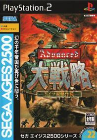 Sega Ages 2500 Series Vol. 22: Advanced Daisenryaku: Deutsch Dengeki Sakusen