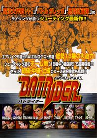 Armed Police Batrider - Advertisement Flyer - Front