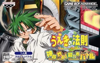 Ueki no Housoku: Jingi Sakuretsu! Nouryokusha Battle