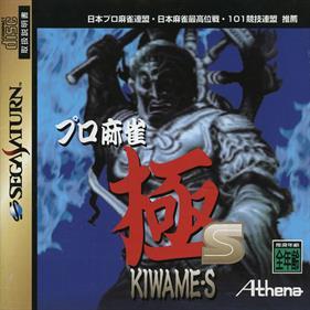 Pro Mahjong Kiwame S