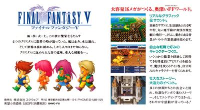 Final Fantasy V - Box - Back