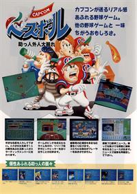 Capcom Baseball