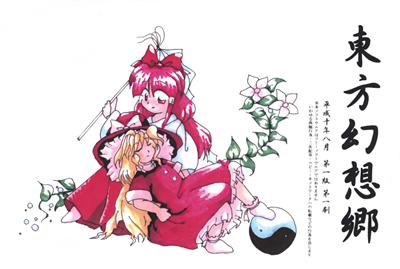 Touhou 04: Lotus Land Story