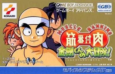 Kinniku Banzuke: Kongou-Kun no Daibouken!