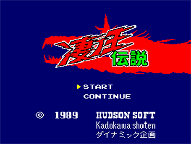 Susanoou Densetsu - Screenshot - Game Title