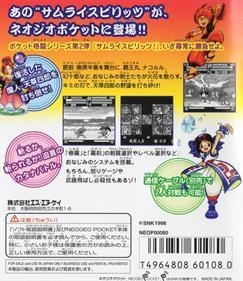Samurai Shodown!: Pocket Fighting Series - Box - Back