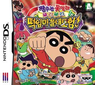 Crayon Shin-Chan: Obaka Dainin Den: Susume! Kasukabe Ninja Tai!