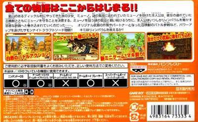 Summon Night: Craft Sword Monogatari: Hajimari no Ishi - Box - Back