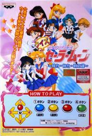 Quiz Bisyoujo Senshi Sailor Moon: Chiryoku Tairyoku Toki no Un