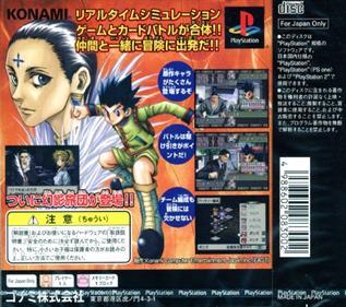 Hunter X Hunter: Ubawareta Aura Stone - Box - Back