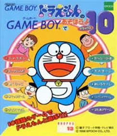Doraemon no Game Boy de Asobouyo Deluxe 10