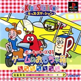Kids Station: Ponkickies 21: Game no Omocha-bako