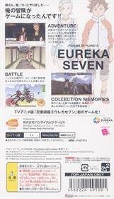 Eureka 7 V.1: New Wave - Box - Back