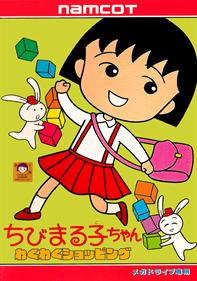 Chibi Maruko-chan: Waku Waku Shopping