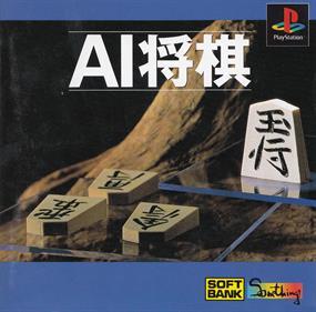 AI Shougi