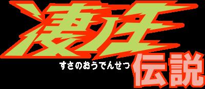 Susanoou Densetsu - Clear Logo