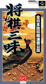 Shogi Sanmai