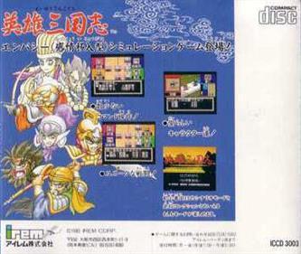 Eiyuu San Goku Shi - Box - Back