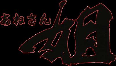 Ane-san - Clear Logo