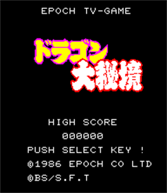 Dragon Ball: Dragon Daihikyou - Screenshot - Game Title