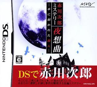 Akagawa Jirou Mystery: Yasoukyoku: Hon ni Manekareta Satsujin