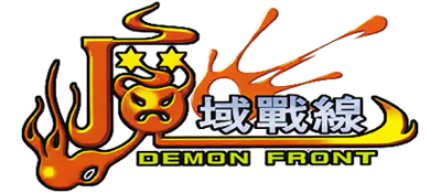 Demon Front - Clear Logo