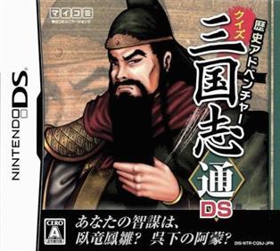 Rekishi Adventure: Quiz San Goku Shi Tsuu DS