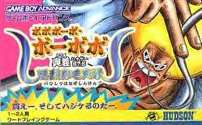 Bobobo-bo Bo-bobo: Ougi 87.5 Bakuretsu Hanage Shinken
