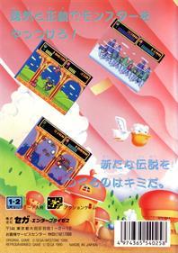 Wonder Boy III: Monster Lair - Box - Back