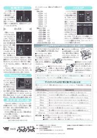 Famimaga Disk Vol. 5: Puyo Puyo - Advertisement Flyer - Back