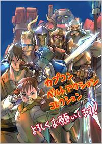 Capcom Beat 'Em Up Bundle - Advertisement Flyer - Front